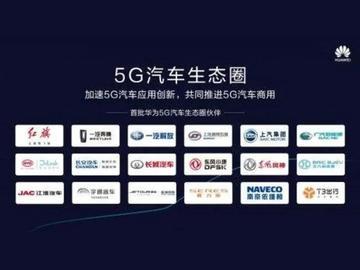 """华为携手首批中国18家车企发布成立""""5G汽车生态圈"""""""