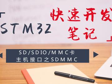 STM32快速開發筆記——SD/SDIO/MMC卡主機接口之SDMMC