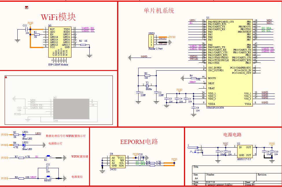 stm32+esp8266实现无线联网升级程序