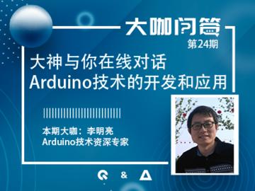 大咖解惑Arduino编程与硬件项目开发,免费送 《Arduino技术及应用》