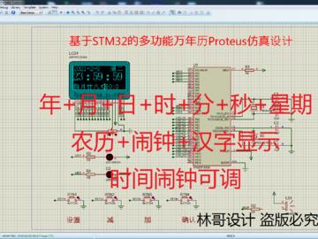 基于STM32的电子钟万年历12864的Proteus仿真 (代码+仿真+原理图+PCB+参考报告)