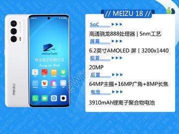 E拆解:三星2K曲面屏+高通屏下指纹,这款MEIZU 18还可吗?