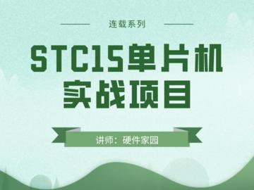 STC15单片机项目实战:10多年开发经验老司机带你做项目