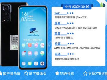 E拆解:中兴AXON 30,2千多的屏下摄像手机还要什么自行车