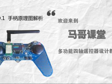 NO.1【马哥课堂】多功能四轴遥控器设计教程