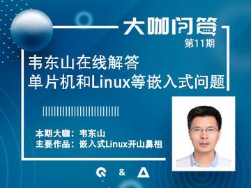 大咖问答#11:韦东山坐镇解答单片机和Linux编程等嵌入式开发难题