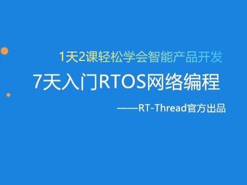 7天入门RTOS网络编程