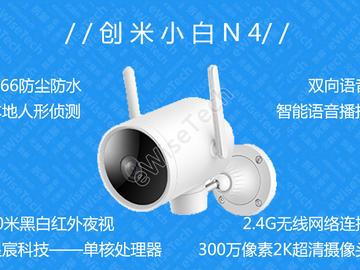 E拆解:无线网络摄像机,创米小白N4结构简单,还有这些国产芯片