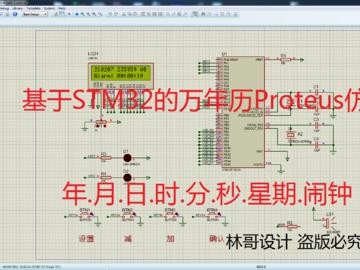 基于STM32的电子钟万年历1602的Proteus仿真 (代码+仿真+原理图+PCB+参考报告)