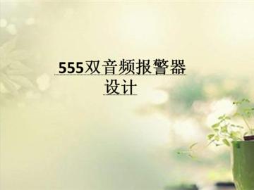 基于555定时器的双音频报警系统设计(仿真电路图+源码)