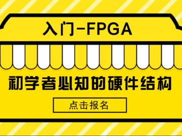 初学者必知的硬件结构——FPGA入门系列5