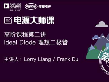 Ideal Diode 理想二极管——电源设计系统课程