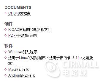 桔城qq提取器源代码_CH340 OSHW USB转串口转换器电路图PCB及驱动-电路城