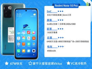E拆解:第十代小金刚Note10 Pro,控制成本方式昭然若揭