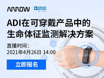 【直播有礼】ADI在可穿戴产品中的生命体征监测解决方案