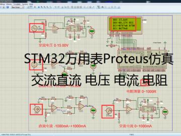 基于STM32单片机的电压电阻电流表的Proteus仿真设计-万用表