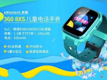 360儿童手表8XS拆解虽易,内部却不简陋,并且全为国产芯片