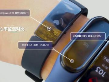 深度拆解对比Fitbit/华为/小米手环芯片数据,真相大白,不服来验