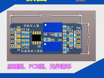 智能车运放调理电路 PCB 原理图 BOM可以直接打样