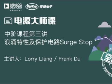 浪涌特性及保护电路Surge Stop——电源设计系统课程