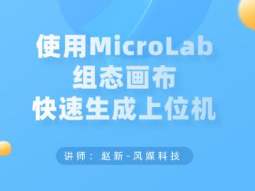 使用MicroLab组态画布快速生成上位机