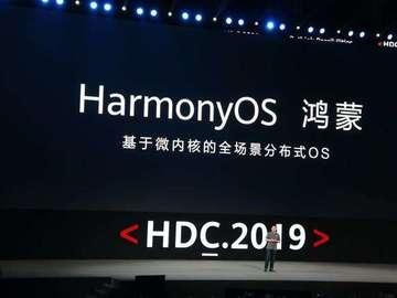 关于HarmonyOS你想知道的那些事儿