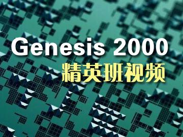 Genesis2000精英班视频