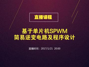基于单片机SPWM简易逆变电路及程序设计