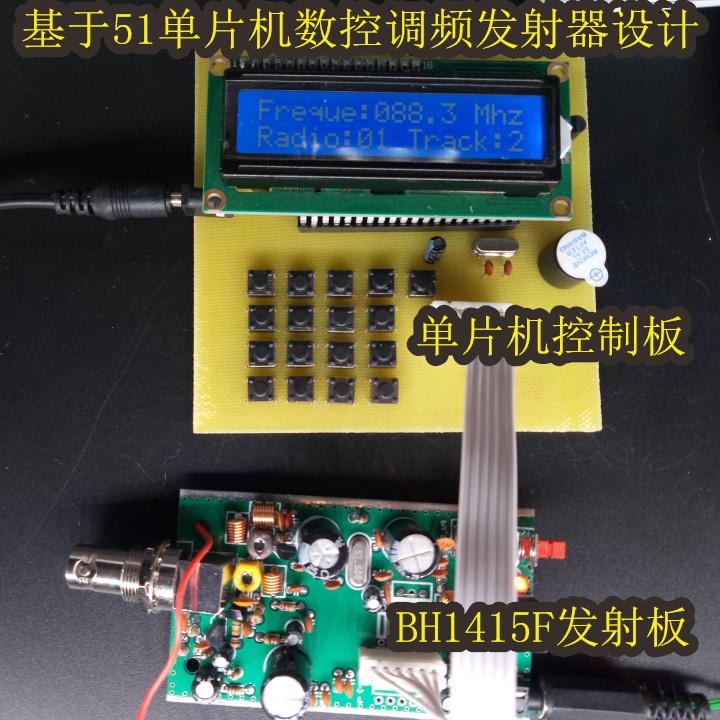 基于51單片機數控調頻發射器設計