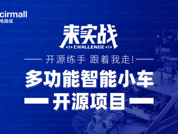 《来实战》之多功能智能小车开源项目01期:一起来开源吧!(含项目介绍先导片)