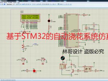 基于STM32的智能浇花系统的Proteus仿真 (代码+仿真+原理图+PCB+参考报告)