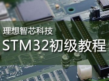 智芯科技STM32初级教程