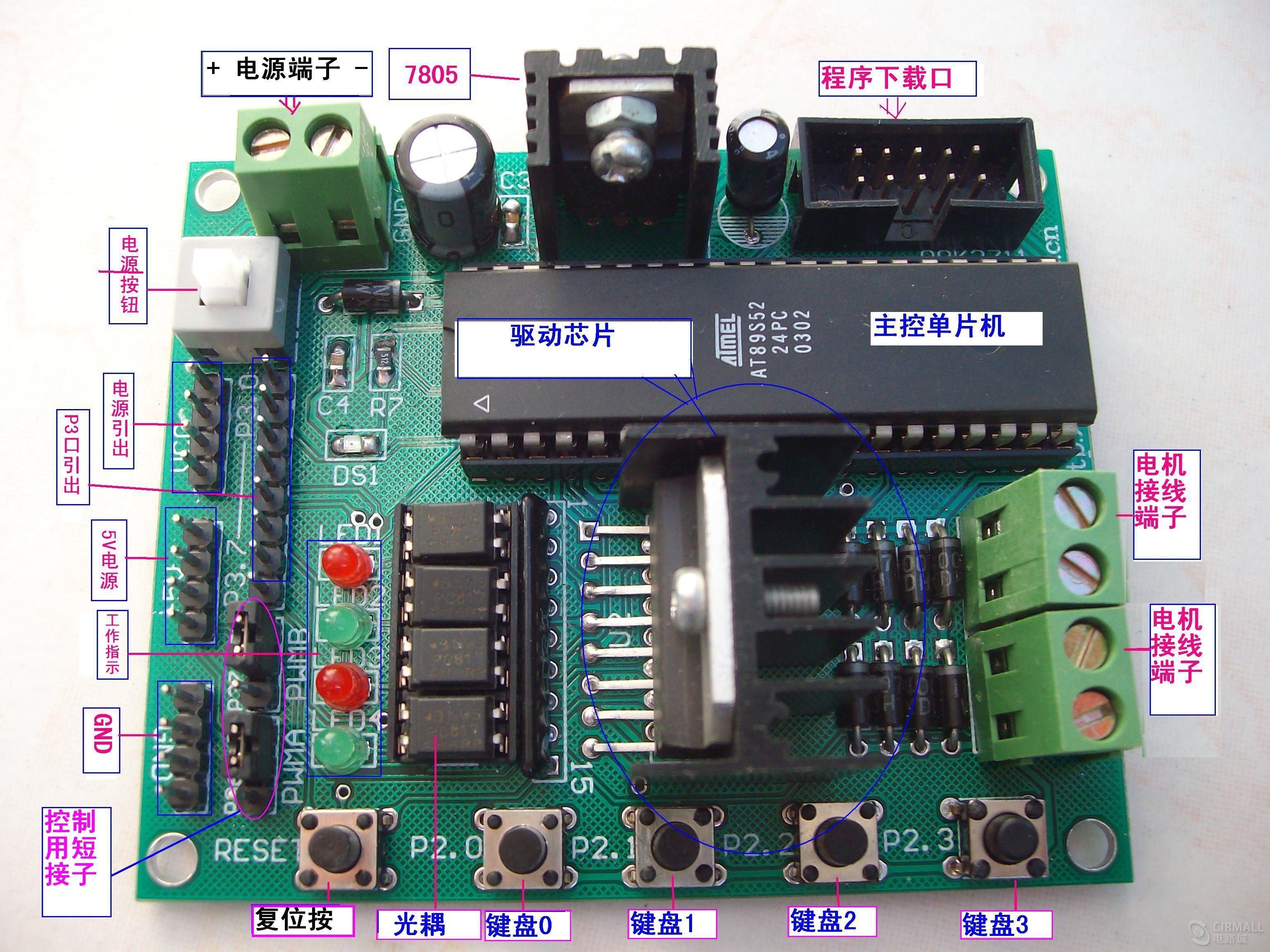 AT89S52电机控制器,步进电机单片机控制开发板设计