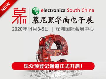 2020深圳华南电子展11月开幕啦,登记观展即送100元京东卡~