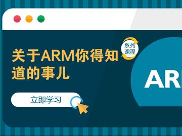 关于ARM你得知道的事儿——ARM裸机系列课程第一部分
