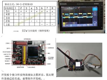 使用富芮坤物联网开发板,通过BLE控制步进电机,手机回传显示信息(物联网设计大赛+电路图)