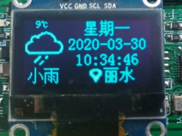 ESP8266天气预报/自动校时时钟/OLED显示设计方案