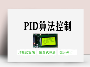 基于单片机的PID算法之温度读取显示