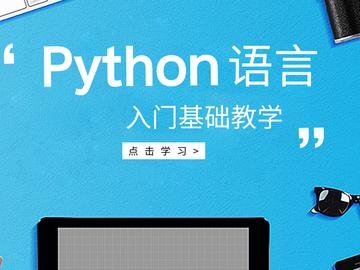 python入门基础教学