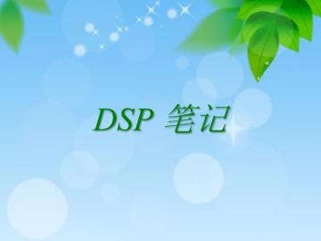 TMS320X2812DSP笔记
