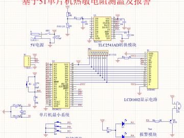 基于51单片机的热敏电阻测温及报警
