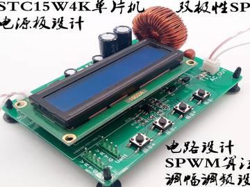 基于STC15W4K系列单片机SPWM逆变电源模块电路及软件设计讲解