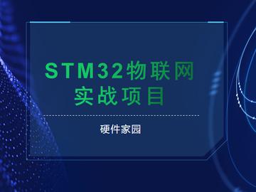STM32物联网实战项目
