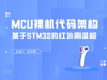 MCU裸机代码架构—基于STM32的红外测温枪