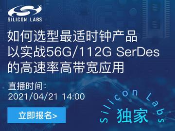 【直播有礼】如何选型最适时钟产品以实战56G/112G SerDes的高速率高带宽应用