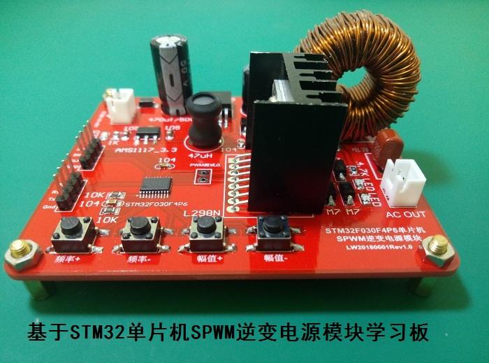 STM32单片机SPWM逆变电源模块制作资料