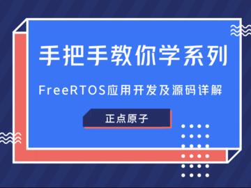 FreeRTOS应用开发及源码详解-正点原子手把手教你学系列