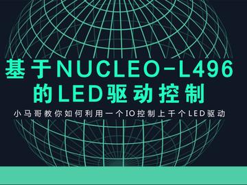 教你如何利用一个IO控制上千单总线全彩LED驱动