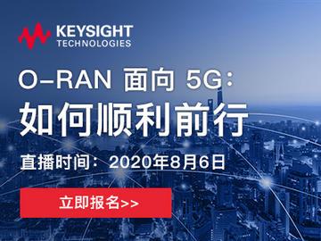 O-RAN为5G基础设施中的无线接入网实现转型和虚拟化提供支持