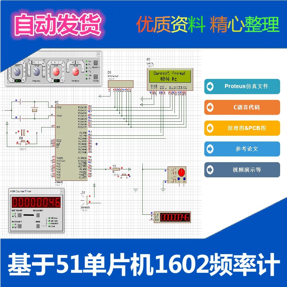 【畢業設計】Proteus基于51單片機1602液晶顯示頻率計